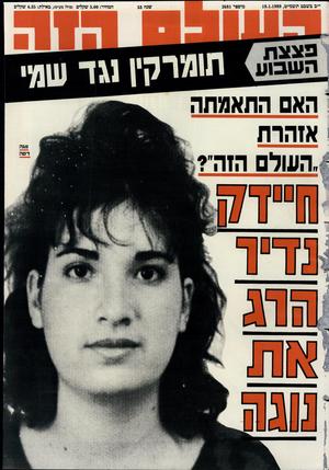 העולם הזה - גליון 2681 - 18 בינואר 1989