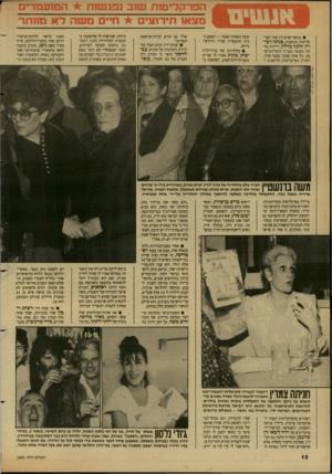 העולם הזה - גליון 2681 - 18 בינואר 1989 - עמוד 12 | מי יודע, \ י 1ד י * 11ח אשתו של לירון, בנו של רפי נלסון המנוח, ילדה בן ביום השישי, בשעה , 2בבית״ | 1^ 11 החולים ״יוספטל״ באילת.
