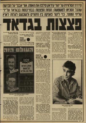 העולם הזה - גליון 2681 - 18 בינואר 1989 - עמוד 40   היא הטילה כתם על כל יהודי-עיראק, בכך* שהציגה גם אותם באור פרימיטיבי. … עיראק לא ידעה פוגרומים, בפי שידעו מדינות-אירופה במרוצת הדורות. … לכן נדהם העולם הערבי,
