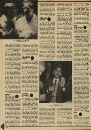 העולם הזה - גליון 2681 - 18 בינואר 1989 - עמוד 41   משקה קר ופצצה וב חדלו יהודי עיראק לראות בוויתור על נתינותם עניין בוער. … כאשר חלפה הבהלה הראשונה, הסלשאול שאלה בקשר להודעת־הממ־מוטב שיעזבו את עיראק כל עוד ניתן
