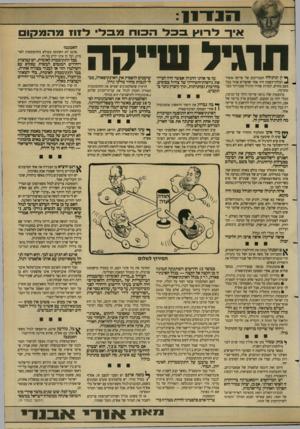 העולם הזה - גליון 2681 - 18 בינואר 1989 - עמוד 5 | בניגוד למשה ארנס, הייתי בירדן. ראיתי שם הרבה פלסטינים. … יש לי חדשות למשה ארנס: בארצות־הברית יש יותר יהודים מאשר בכל ארץ־ישראל השלמה. … ואם מוכנים להידבר עם
