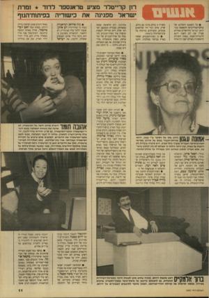העולם הזה - גליון 2682 - 25 בינואר 1989 - עמוד 11 | יחזקאלי לשפוך חומצה בעינו של יורם שפטל. בשבועיים האחרונים חלה סטגנציה במצב עינו של יורם שפטל.