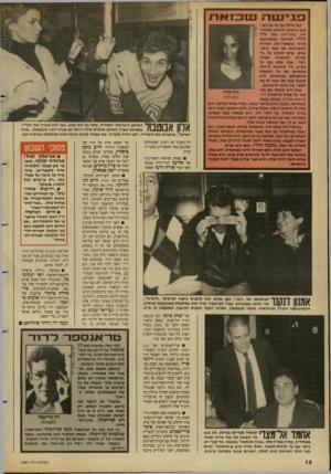 העולם הזה - גליון 2682 - 25 בינואר 1989 - עמוד 12 | באחת הטיסות האחרונות של אל־על לניו־יורק נפגשו השר הטרי אריה דרעי ואשתו אממן חקנו העיתונאי של ״דבר״ ,טען שהוא יכול לרכניט כישוף לכרטיסי ״חיש־גד״, כדי שיזכו