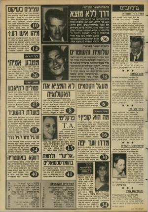 העולם הזה - גליון 2682 - 25 בינואר 1989 - עמוד 3 | זהו הנושא של חליפת״מיכתבים בין גידעון טפירו ועליזה מיצנע, אשתו של אלוף פי- קוד״המרכז. מיצנע, הפותחת את מיכתבה לספירו בכינוי ״איש רע״ ,חושדת בו שאיוו בר־שיפוט.