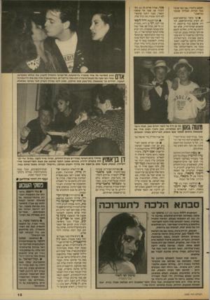 העולם הזה - גליון 2683 - 1 בפברואר 1989 - עמוד 13   עורכת־הדין פנינה דגו־דין, שהיתה התובעת במישפט של חווה יערי ואביבה גרנות, היתה אמורה להגיע לירושלים לעתירה בבית־המישפט העליון.