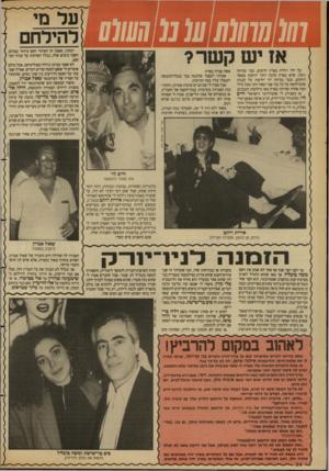 העולם הזה - גליון 2683 - 1 בפברואר 1989 - עמוד 34 | השניים בילו בכפר של רפי נלסון.