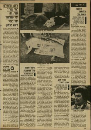 העולם הזה - גליון 2683 - 1 בפברואר 1989 - עמוד 36   ב־מישפט חווה יערי הרשתה השופטת לצלמים לצלם ללא הפרעה עד כניסת השופטים לאולם, אבל זו היתה תרומתה היחידה לעיתונות.