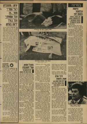 העולם הזה - גליון 2683 - 1 בפברואר 1989 - עמוד 47   ב־מישפט חווה יערי הרשתה השופטת לצלמים לצלם ללא הפרעה עד כניסת השופטים לאולם, אבל זו היתה תרומתה היחידה לעיתונות.