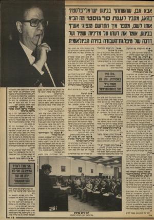 העולם הזה - גליון 2684 - 8 בפברואר 1989 - עמוד 11 | אם במקום חיים וייצמן ודויד בן־ גוריון היתה גאולה כהן, היו אז נאומים יפים, אבל לא היתה מרינה.