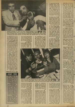העולם הזה - גליון 2684 - 8 בפברואר 1989 - עמוד 13 | רבים התפלאו לגלות ש־מריאן נלסון, אלמנתו של רפי נלסון המנוח, לא הגיעה לטכס האזכרה לרפי, שנערך באילת ביום־השנה למותו.