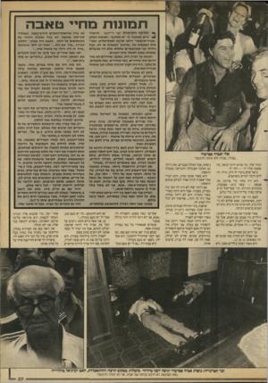 העולם הזה - גליון 2684 - 8 בפברואר 1989 - עמוד 37 | פפו היה צריך לרדוף חודשיים אחרי יעל, כדי שתבוא אליו הביתה ותבחר לעצמה.