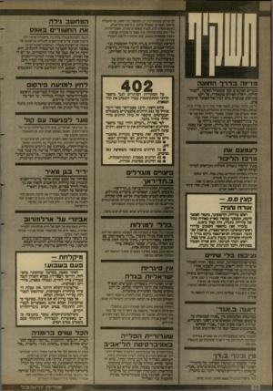 העולם הזה - גליון 2685 - 15 בפברואר 1989 - עמוד 10 | לניז מזי ם בקואופרטיב דן, והמטפל, בץ השאר, גם בהעברת מרפאת החברים, שפעלה ברחוב בוגרשוב בתל־אביב, במקום השייך לדן, ל מיין מפואר ברמת־גז, ששכד׳דד־רה עליו מסי גנו
