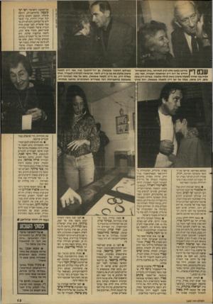 העולם הזה - גליון 2685 - 15 בפברואר 1989 - עמוד 13 | דוב שיאוו, בעלה של יעל דיין (למעלה משמאל) .רחל שוורץ (בצילום הקיצוני משמאל) .גם דור־ההמשך נכח: אסי דיין (למטה מימין) מ חב קאת בנו בן ה״ ,6ליאור, מנישואיו