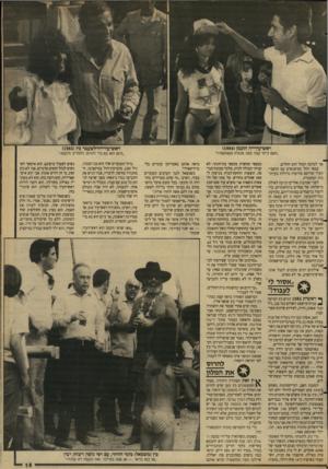 העולם הזה - גליון 2685 - 15 בפברואר 1989 - עמוד 15 | ראש־עירייה הוכמן ()1984 ראש־עיריידדלשעבר כץ ()1983 .האם ה״ת׳ קונה מסנן מכתית משומשח?״ .היום הוא בא כדי להרוס, להחריב ולנקום ד אך למרבה המזל הוא החלים. במאי החל