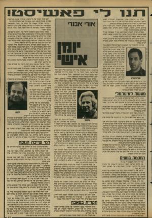 העולם הזה - גליון 2685 - 15 בפברואר 1989 - עמוד 17 | יוני רייף, דובר צה״ל מעשה לא־נורמרי הארץ, עיתון לאנשים חושבים, שם את הידיעה בראש העמוד הראשון, ברוחב של ארבעה טורים .״זה דבר נורא. יש כאן תופעות ממש של אנשים