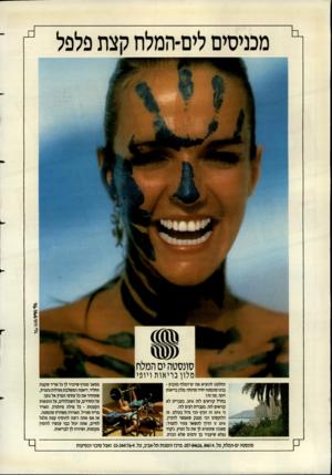 העולם הזה - גליון 2685 - 15 בפברואר 1989 - עמוד 2 | החלטנו להוציא את ים־המלח מהבוץ - בנינו סונסטה יחיד ומיוחד: מלון בריאות ויופי. מה זה? בחר׳ל קוראים לזה \/ק .$בעברית לא קוראים לזה. בעברית רצים לזה. כי 4ק 5זה