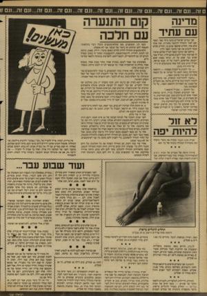 העולם הזה - גליון 2685 - 15 בפברואר 1989 - עמוד 20 | ם זה ...וגם זה1...גם זה...וגם זה1...גם זה1...גם זה ...וגם זה...וגם זה...וגם זה1...נם זה...וגם זו סדינה קום ה תנ ער ה עם ע חיי ! עם חלכה שני גברים ישראליים כתבו