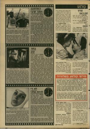 העולם הזה - גליון 2685 - 15 בפברואר 1989 - עמוד 21 | חדריו חובה דראזת מל׳אביב: החגיגה של באבט, בגקר טוב ויאט־נאם, קפה בנדר, הנסיכה הקסנטה. אינטרנויסטה, בנלל ה־מילחנוה ההיא. ירושלים: קפה בנדר. בוקר טנב ויאט־ואם,