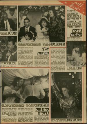 העולם הזה - גליון 2685 - 15 בפברואר 1989 - עמוד 22 | בשולחן אחר נראו חבר־הכנסת הטרי רחבעם זאבי ואשתו יעל.