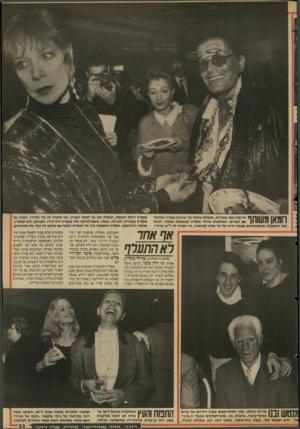 העולם הזה - גליון 2685 - 15 בפברואר 1989 - עמוד 23 | 1 111 1ע 1| 11ך ן 11 זה קרה כמו באגדות. הפסל ת אילנה גור(מימין) עמדה ושוחחה | 1 11111/1 | 1\ / 11 1עם חברים. ה שחקנית שירלי מקליין (משמאל) נכנסה, ניגשה לגור