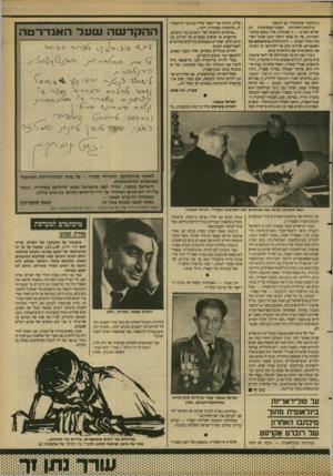 העולם הזה - גליון 2685 - 15 בפברואר 1989 - עמוד 27 | בינלאומי שהתמודד עם הנושא. מילחמת־האזרהים האנטי־פאשיסטית בת שלוש השנים — זו שאיהדה, אולי בפעם שלפני־האחרונה, את כל אנשי הרצון הטוב שבכל הארצות ובכל העמים — היא