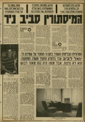 העולם הזה - גליון 2685 - 15 בפברואר 1989 - עמוד 36 | מדוע הסכימה החברה הממשלתית הישראלית להתחרות של חברה זו? >1דוע היה לעתידם ניר בלונדון חדר בחברה שלא עבד בה? ^ וסי גולדנברג ניהל במשך כמה שנים את סניף אנרקסקו,