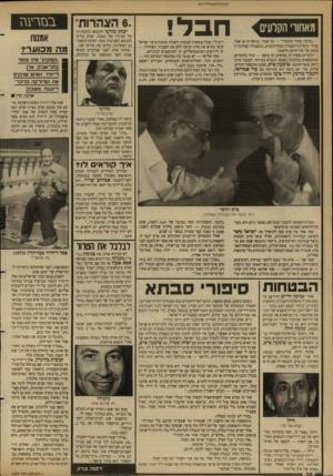 העולם הזה - גליון 2685 - 15 בפברואר 1989 - עמוד 38 | מאחורי הקלעים ״שימון מפחד מקיסר כך אמרו, בנוסח זה או אחר, בכירי מיפלגת־העבודה בסוף־השבוע, כשעמדה שביתת־ה־משק על סדר־היום הלאומי. הדברים נאמרו הן בסיפוק, הן