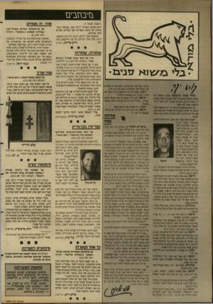 העולם הזה - גליון 2685 - 15 בפברואר 1989 - עמוד 4 | בזי בגז בי ם (המשך מעמוד )3 ביום הקודם לשידור ידיעה זאת, שנוסהה במגמתיות כה בוטה, בשניים וחצי אחוזים (שניים וחצי אחוזים!). המסקנה שלי: ריעות הסמן הזה אינן