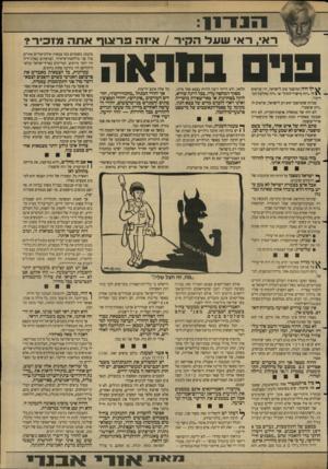 העולם הזה - גליון 2685 - 15 בפברואר 1989 - עמוד 5 | ראי, רא עועד ההיו־ /איזה 3ר;>יוד אתה מז כי ר? מוי במראה ^ ילד היה המיסמן־ טוב לישראל, היו קוראים לו ״דוח מישרד־החוץ״ או ״דוח מחלקת־המ־דינה״. מכיוון שהמיסמן־