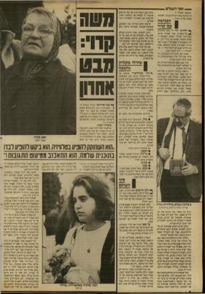 העולם הזה - גליון 2685 - 15 בפברואר 1989 - עמוד 8 | _ סוף העול (המשך מעמוד )7 לו תורגמו בצורה בלתי־נכונה, ושובשו כאופזמייעומכייז׳ הפגישה עס קרוי ^ ילדותי היו לי כמה ניסיונות * על־חושיים, אבל שכחתי אותם. כשגדלתי