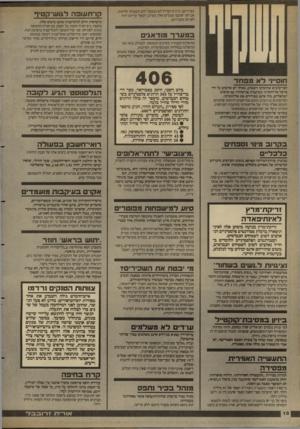 העולם הזה - גליון 2686 - 22 בפברואר 1989 - עמוד 10 | בפרוייקט הלביא׳ ו ע תין לא נמצאה להם תעסוקה חליפית. אם לא ישובצו עובדים אלה בקרוב, יופעל עליהם לחץ לפרוש מעבודתם. במעדר מודאגים במיפלגת־העבודה מתרבים החששות