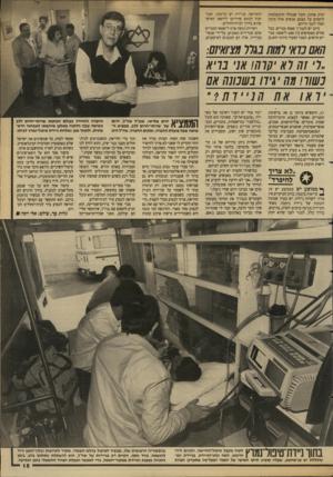 העולם הזה - גליון 2686 - 22 בפברואר 1989 - עמוד 15 | תרת אותה, וחבל שבגלל ההתעלמות לוקחים על עצמם אנשים אלה סיכון חמור לגבי חייהם. כיום יש לשח־ל 9000 מנויים. בכל חודש מצטרפים בין 600ל־סססו מנויים חדשים. המנוי