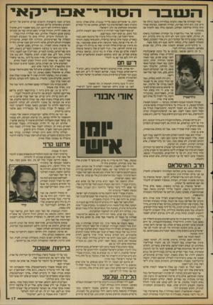 העולם הזה - גליון 2686 - 22 בפברואר 1989 - עמוד 17 | הסן ן־י־אכיו־־־נקאי אחרי הבחירות של 1984 הוקרנה בטלוויזיה כתבה גדולה של חיים יבין. היא היתה מצויינת, ועוררה למחשבה. במרכזה עמדה תיזה ברורה (מילחמת העדות)