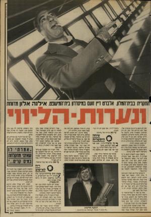 העולם הזה - גליון 2686 - 22 בפברואר 1989 - עמוד 21 | אלי דס ה, העול הז ה שזה לא תואם בדיוק את הציפיות שלי. אבל הוא התייחס אלי יפה, לא היה אגרסיבי ונשארתי איתו. סיכמנו על מגע חלקי, כלומר מיזמוזים. התפשטנו והיינו