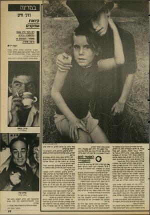 העולם הזה - גליון 2686 - 22 בפברואר 1989 - עמוד 25 | בבזרעגז דרכי ח״ם קיו א ת ש ח קני ם לא הכל היה שמח במיסעדה גדודה. מאחורי הקרעים זה נראה אחרת. נעמי רזן ₪ כתבות בעיתונים יכולות להזיק בצורה רצינית, אומר השחקן
