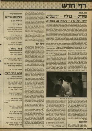 העולם הזה - גליון 2686 - 22 בפברואר 1989 - עמוד 26 | שרה אביטל פאריס בררן י ח שר ם סיפורו שר סרט -סיפורה שר משוררת במלאות 20ג שנה להולדתה של אלזה לסקר״שילר, שנפטרה בירושלים ב־ ,1945 חזר לישראל עמוס גיתאי, בימאי