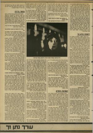 העולם הזה - גליון 2686 - 22 בפברואר 1989 - עמוד 27 | הצייר הירושלמי מירון סימה, שרשם את המשוררת בשנותיה האחרונות והקדיש לה ספר רישומים !זיכרונות(הוצאת מסדה) ,נז כ ה.יו ם אחד אני עובר ליד קפה עטרה ורואה התקהלות