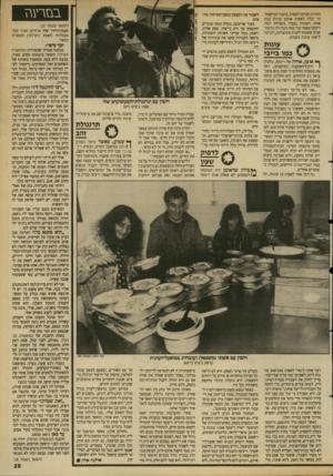 העולם הזה - גליון 2686 - 22 בפברואר 1989 - עמוד 29 | וחוזרת הביתה לאפות. בתנור המישפח־תי יכלה לאפות ארבע עוגות בבת אחת. העוגות נמכרו בהצלחה רבה. ריבקה מצאה עוד כמה מעדניות ברמת־אביב ששמחו לקנות מתוצרתה, והגיעה