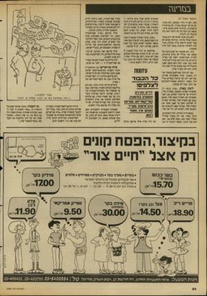 העולם הזה - גליון 2686 - 22 בפברואר 1989 - עמוד 30 | בנזרעגז (המשך מעמוד )29 מאז, ואם זה תלוי בעבאס, הוא אומר, הם גם לא ייפגשו בעתיד, לא במיסגרת מיקצועית, ובוודאי שלא באופן פרטי. עבאם רק תמה על מה ולמה ז׳אק כהן