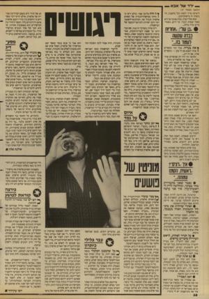 העולם הזה - גליון 2686 - 22 בפברואר 1989 - עמוד 38 | — ילד של אבא (המשך 0ע 10ד )37 ליטיקה צריך לקחת הכל בחשבון, והניצחון זה מישחק־הזמן. אמא שלי? אוהו, כמה נפגעה אז! היא מאוד קנאית לגביו. עד היום, כשמד־ברים עליו