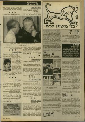 העולם הזה - גליון 2686 - 22 בפברואר 1989 - עמוד 4 | סיבחבים תינוקי ותימקזת על האוניברסאליות של סידרה (״תינוק חדש במישפחה״ ,העולם ה זה .)8.2.89 אני עוקבת בעניין רב אחרי הסידרה של ענת סרגוסטי וזיווית אברמסון- ,איך