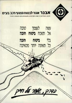 העולם הזה - גליון 2686 - 22 בפברואר 1989 - עמוד 43 | אבנר אגוד לבטוח נפגעי רכב בע״ תל אביב, רוטשילד ,39ת.ד ,31848 .מיקוד ,61316 טל9ון ,627333 פקס 202123 03 סוא <ט=/ז עשה לעצמן טובה אל תשכח ניסוח חונה בלי ניסוח