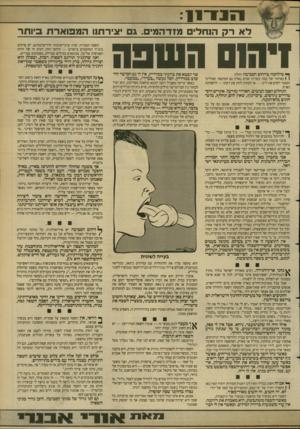 העולם הזה - גליון 2686 - 22 בפברואר 1989 - עמוד 5 | דארק הנ חלי ם מזו־הסג .,ג ם עירחנו 1יה 01 ך * מילחמה בזיהום הסביבה החלה. 1 1באיחור של כמה עשרות שנים נאלץ גם המימסד הפוליטי המפגר לשים את ליבו — או לפחות לתת