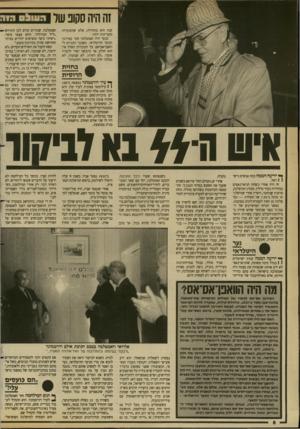 העולם הזה - גליון 2686 - 22 בפברואר 1989 - עמוד 6 | זההיה סקוב של ענה הוא בתחילה, אלא שהעובדות מעניינות יותר. כנער היה זאמטלבה חבר באירגון הנוער ההיטלראי. כשבגר התגייס ל־וואפן־אס־אס. על העובדות האלה אין הוא