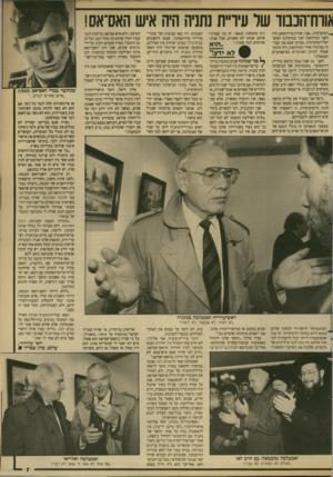 העולם הזה - גליון 2686 - 22 בפברואר 1989 - עמוד 7 | ו>ווח־הנבוד של עיו־ת נתניה היה איש האס־אס! ,דמוקרטית- .אבי, שהיה כורה־פחם, היה לפני המילחמה חבר במיפלגה הסוצ־יאל־רמוקרטית. מכיוון שגם אני עבדתי במיכרה אחרי