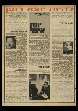 העולם הזה - גליון 2687 - 1 במרץ 1989 - עמוד 11   לפני תריסר שנים התבקשתי על־ידי קבוצה של סטודנטים יהוריים־אמריקאיים, שביקרה בארץ, להרצות לפניהם על העניין הפלסטיני. אמרתי מה שאמרתי על הצורר בהידברות עם אש״ף