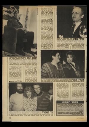 העולם הזה - גליון 2687 - 1 במרץ 1989 - עמוד 13   קידים הראשיים בהצגה אחים לדם, שתועלה בתיאטרון מגה החדש, היה גם הזמר אבי טול־דנו, שהגיע לגמר יחד עם אלון אבוטבול ומאיר סוויסה. \ 1ךךך 1  \ 1 1ו 1מנהיג