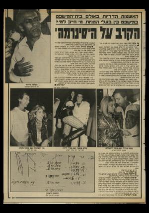 העולם הזה - גליון 2687 - 1 במרץ 1989 - עמוד 17   האשפות הדדיות באולם בית־המישפט במישבט בין בעלי הפניות. פ׳ ח״ב למי? הזו־נעזודזוינוזנה* ך* אמצע שנת 1986 נכנס רואה־החשבון יוחנן אקרמן מהר־ * צליה־פיתוח כשותף