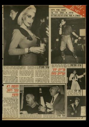 העולם הזה - גליון 2687 - 1 במרץ 1989 - עמוד 22   חוז1נוז אלף דירה ולילה המסך י1רד ער עשר שנים לתרסת העליזים אום המדומה ליאור, מחופש לזמר אדם בג׳ינס קרוע ובבנדנה, עשה חיקוי פושר של הזמר. בקטע מסויים עלו