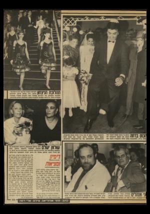 העולם הזה - גליון 2687 - 1 במרץ 1989 - עמוד 23   תתרונת הניצחון שימה. ליוו אותם ארבע רקדניות חטובות מלפנים, שני ר ק דני ם׳ מ א חו ר ושני ליבנים שעמדו מאחורי הכבודה כולה. זה נראה כסבינה הלקוחה מתוך תהלוכת